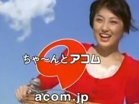 アコムCM45
