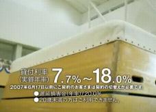 アコムCM46